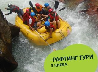 Рафтинг тур з Києва